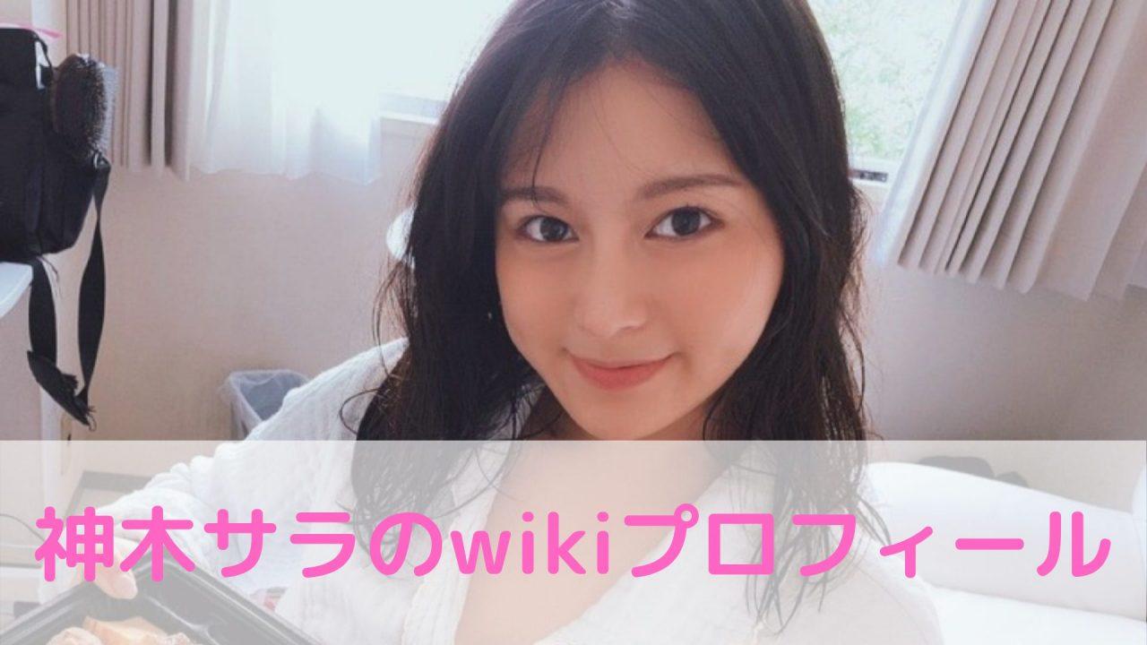 神木サラのwikiプロフィール