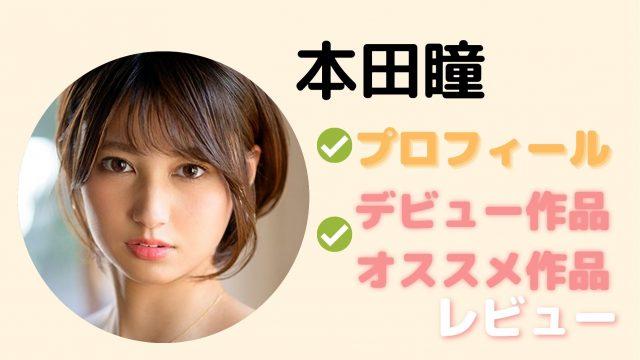 本田瞳のwikiプロフィール