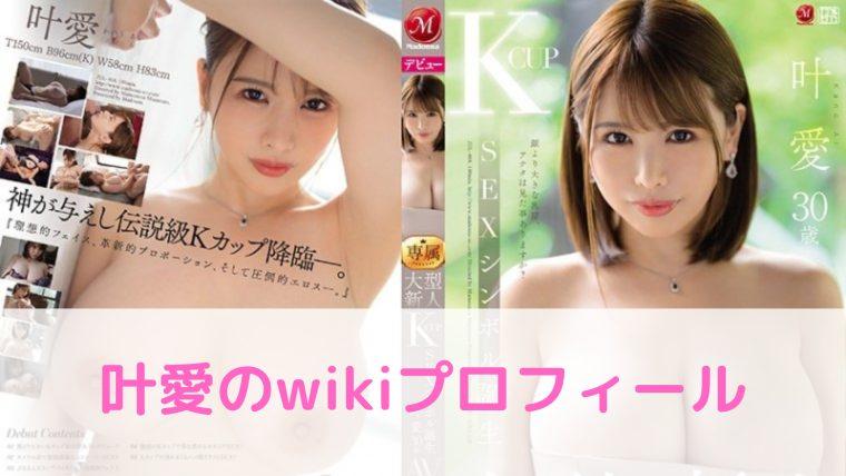 叶愛のwikiプロフィール