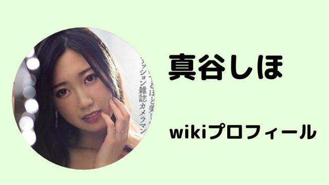 真谷しほのwikiプロフィール