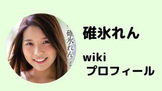 碓氷れんのwikiプロフィール