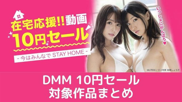 DMM10円セールの対象作品