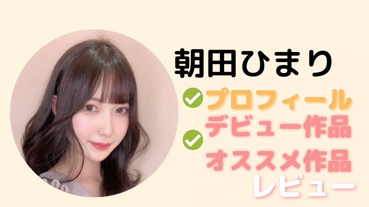 朝田ひまり wikiプロフィール