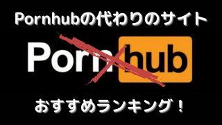 Pornhubの代わりのサイトおすすめランキング
